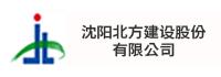 沈阳北方建设股份有限公司