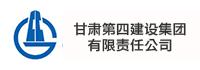 甘肃第四建设集团有限责任公司