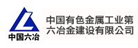 中国有色金属工业第六冶金建设有限公司