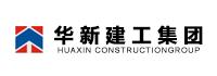 华新建工集团有限公司